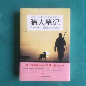 猎人笔记(全新未开封)