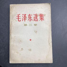 毛泽东选集第二卷【1】