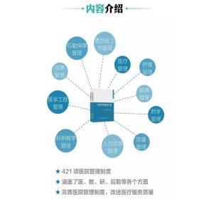 医院管理制度汇编(上下册)现代医院精细化管理模式指导手册 医疗核心管理制度丛书 管理学