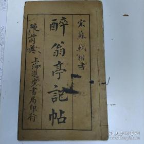 【醉翁亭记帖】进步书局   1917年石印本