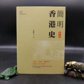 香港三聯版  劉蜀永《簡明香港史(第三版)》(鎖線膠訂)