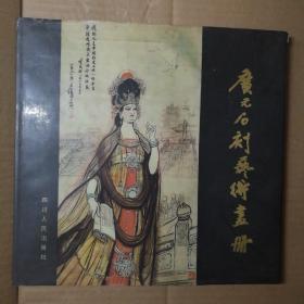 广元石刻艺术画册【 硬精装本 仅印400册 】