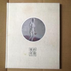我的花园 罗发辉油画画册 【 布面精装 品新实拍 】