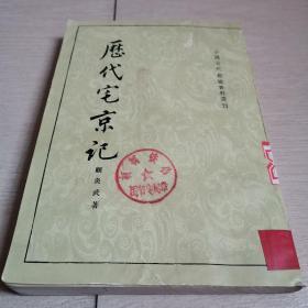 历代宅京记(全一册)〈1984年北京初版发行〉