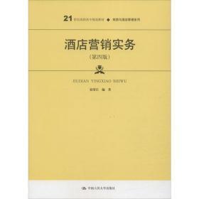 酒店营销实务(第4版)宿荣江9787300279855中国人民大学出版社
