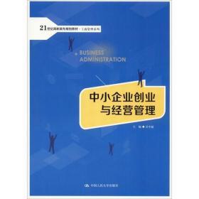 中小企业创业与经营管理吴中超9787300253633中国人民大学出版社