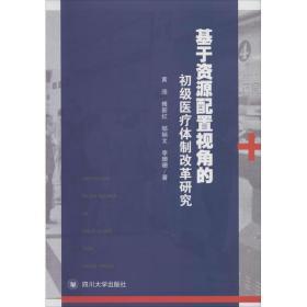 基于 源配置视角的初级医疗体制改革研究黄滢9787569031744四川大学出版社