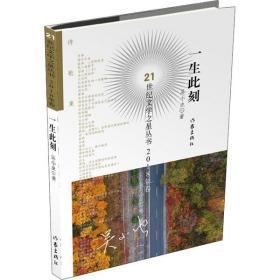 一生此刻吴小虫9787521205282作家出版社