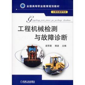 工程机械检测与故障诊断编者:赵常复//韩进9787111346036机械工业出版社