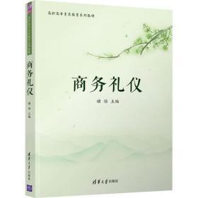 商务礼仪褚倍9787302546856清华大学出版社