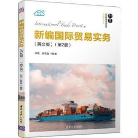 新编国际贸易实务(英文版)(第2版)华欣9787302542117清华大学出版社