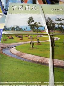 中国园林 【2003年第1-12期 】全年