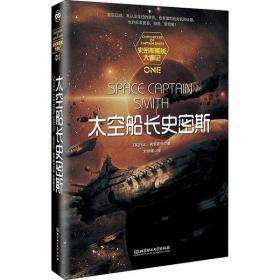 太空船长史密斯托比·弗罗斯特9787568281867北京理工大学出版社