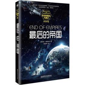 的帝国托比·弗罗斯特9787568281577北京理工大学出版社