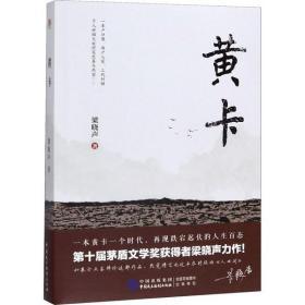 黄卡梁晓声9787516220689中国民主法制出版社