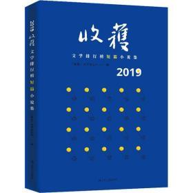 2019收获文学排行榜短篇小说集《收获》文学杂志社9787532173136上海文艺出版社