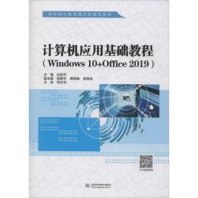 计算机应用基础教程(Wind ws 0+Office2019)石利平9787517084341中国水利水电出版社