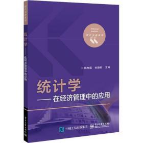 统计学——在经济管理中的应用姚寿福9787121358395电子工业出版社