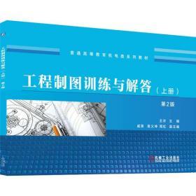 工程制图训练与解答(上册) 第2版王农9787111646020机械工业出版社