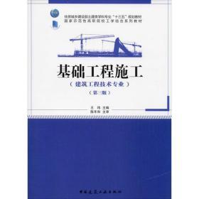 基础工程施工(第3版)王玮9787112246298中国建筑工业出版社