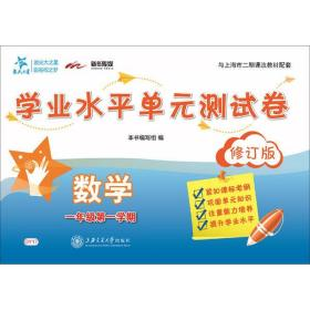 交大之星•数学学业水平 元测试卷 1年级  学期 修订版本书编写组9787313169747上海交通大学出版社