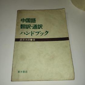 中国语翻译 通译