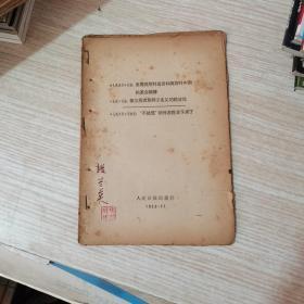 《人民日报》社论:发扬莫斯科宣言和莫斯科声明的革命精神/《红旗》社论:保卫马克思列宁主义的纯洁性