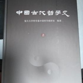 【包邮】(精装)中国古代哲学史(上下册)