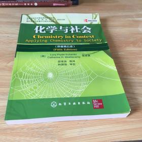 化学与社会:(原著第五版)(中国化学会和美国化学会特别推荐) 新书自然旧