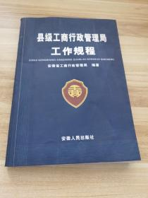 县级工商行政管理工作规程