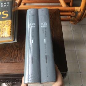 法治理想国——柏拉图《法律篇》研读实录(全2册)