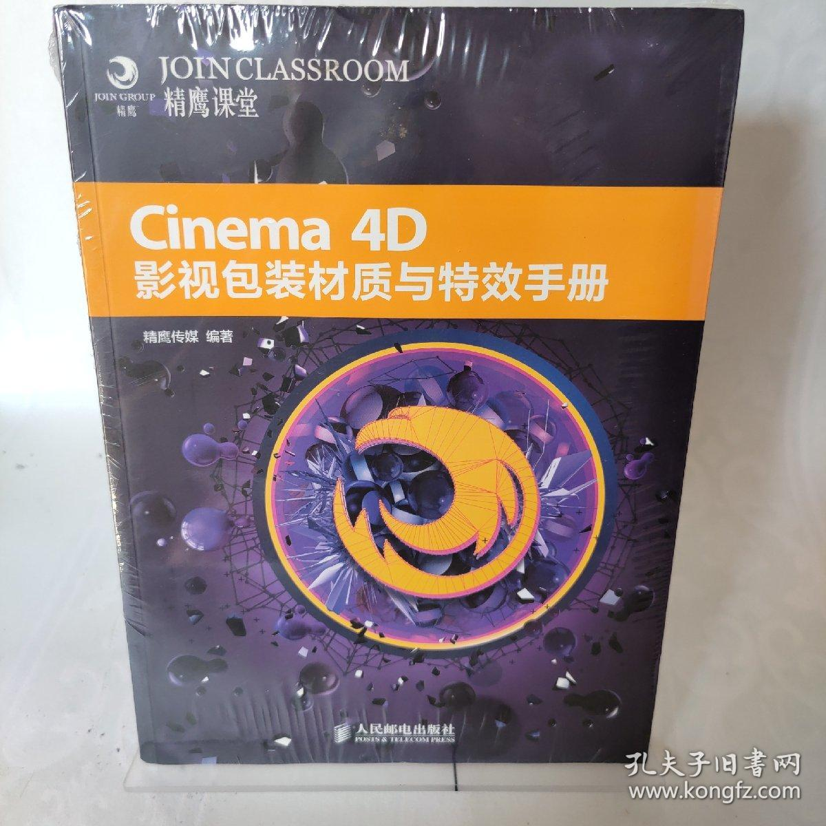 Cinema 4D影视包装材质与特效手册