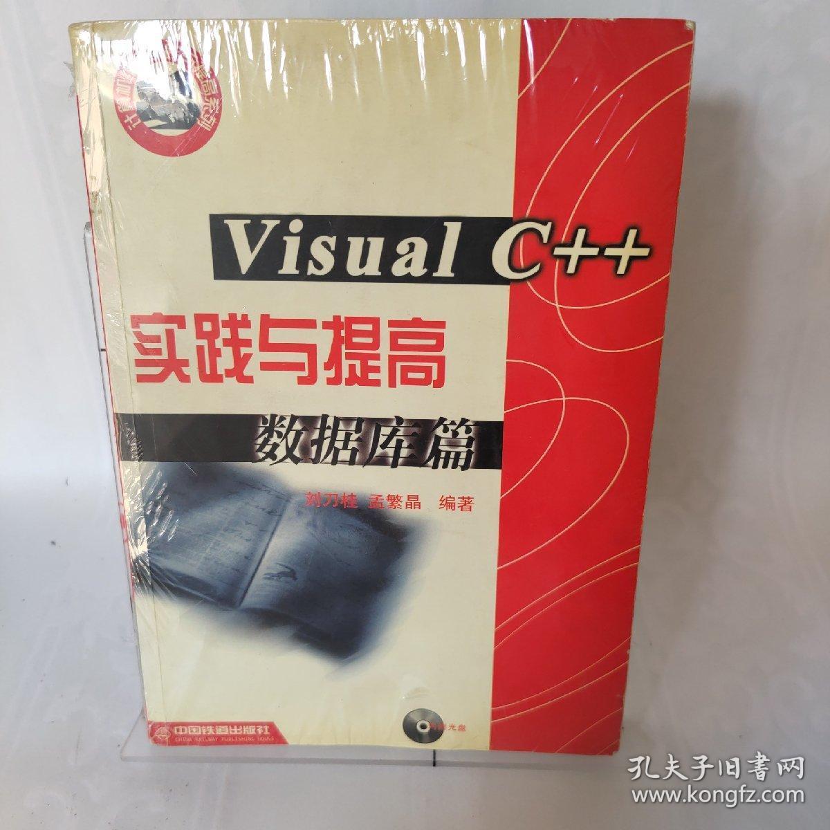 Visual C++ 实践与提高 (数据库篇)