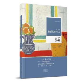 小说家的散文:熟悉的陌生人(精装)茅盾文学将得主李洱首部散文集  李洱