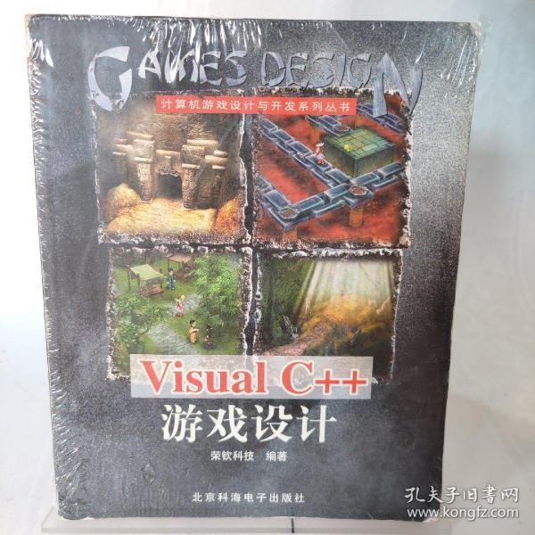 Visual C++游戏设计