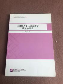 国际汉语教师发展丛书:汉语作为第二语言教学认知心理学