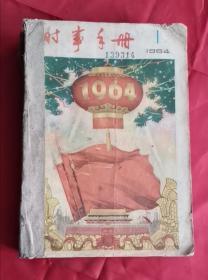 时事手册 1964.1至12 包邮挂刷