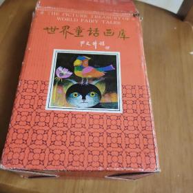 世界童话画库  1-6册