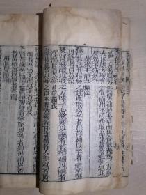 《医方捷径指南》【木刻线装】(上下两卷1册全)七品