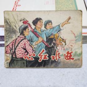 心红水旺~连环画