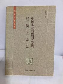 中国东北与俄国(苏联)经济关系史