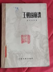王朝的崩溃 58年1版1印 包邮挂刷