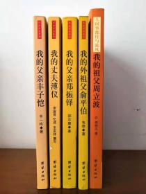 【目击历史系列】《我的父亲郑振铎》《我的丈夫溥仪》《我的父亲丰子恺》《我的外祖父俞平伯》《我的祖父周立波》5册合售