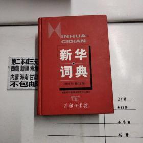 新华词典(2001年修订版)带防伪水印