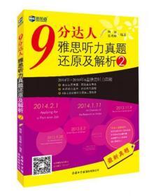 9分达人雅思听力真题还原及解析2:新航道英语学习丛书