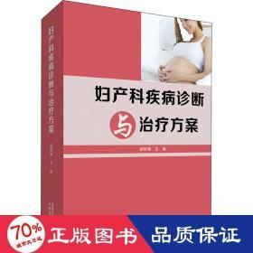 妇产科疾病诊断与治疗方案