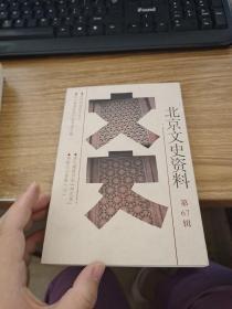 北京文史资料.第67辑