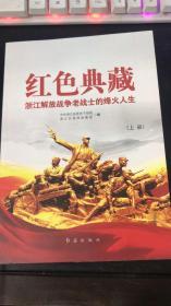 红色典藏:浙江解放战争老战士的烽火人生(上册)
