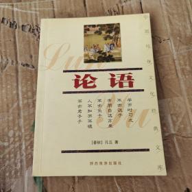 论语/中国传统文化经典文库