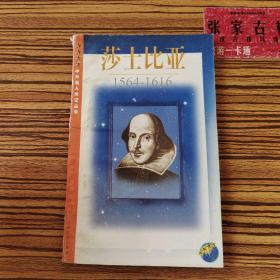 莎士比亚:1564-1616